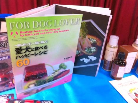 犬のレシピ本「愛犬と食べるハッピーレシピ60」