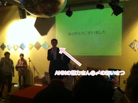 AMNのブロガーズ忘年会2012の参考画像