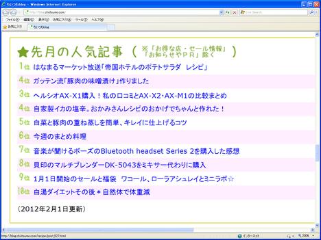 人気記事ランキングメモ@2012年01月の一枚目の画像