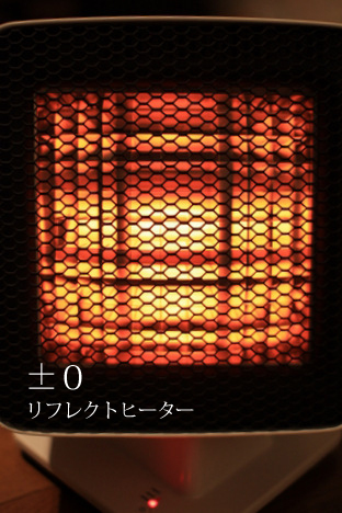 プラスマイナスゼロの「リフレクトヒーター」  (ライトグレー)を使用している時のリフレクターと熱源部分の正面写真