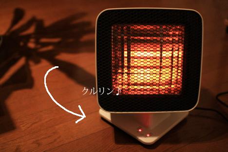 プラスマイナスゼロの「リフレクトヒーター」  (ライトグレー)をが左側に自動首ふりしている状態の写真