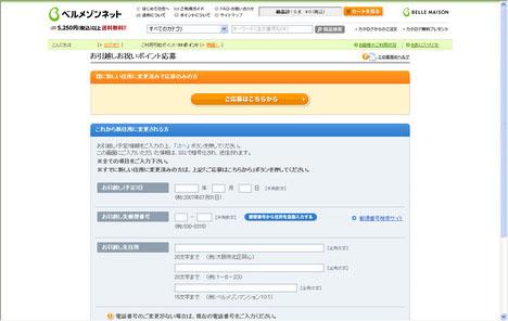 ベルメゾンネットのポイントプレゼント申請画面
