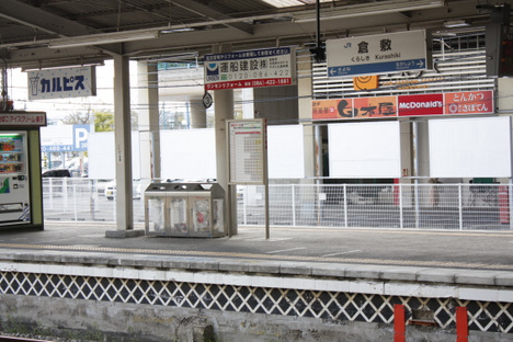 JR倉敷駅の写真