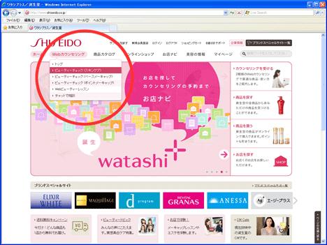 ワタシプラス資生堂の「webカウンセリング」