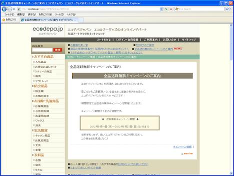 エコデパジャパンの期間限定送料無料キャンペーン告知ページ
