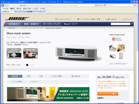 BoseのWave systems購入者対象プレゼントキャンペーンも5月27日までの一枚目の画像
