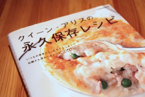 レシピ本「クイーン・アリスの永久保存レシピ」の表紙