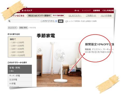 無印良品週間が始まる6/15(金)前でも、扇風機は10%割引中!の一枚目の画像