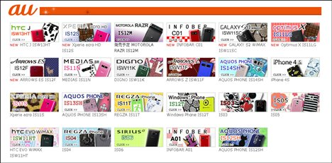 スマートフォンケース.comのau対応機種表