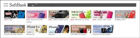 スマートフォンケース.comのソフトバンク対応機種表