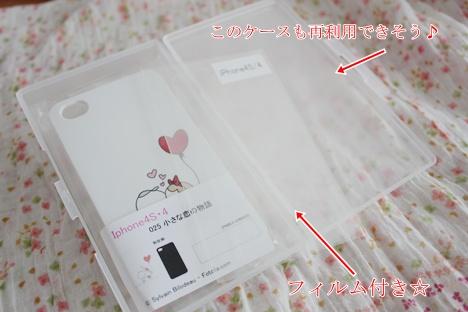 スマートフォンケース.comのスマホケース「小さな恋の物語」