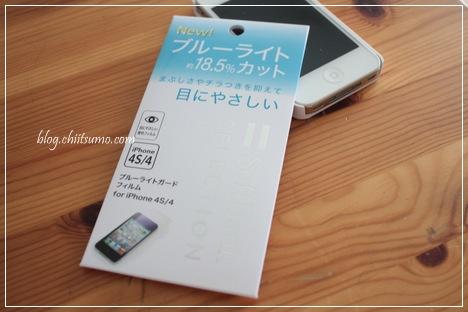 ブルーライトガードフィルムをiPhone4に付けた初日の感想はの参考画像