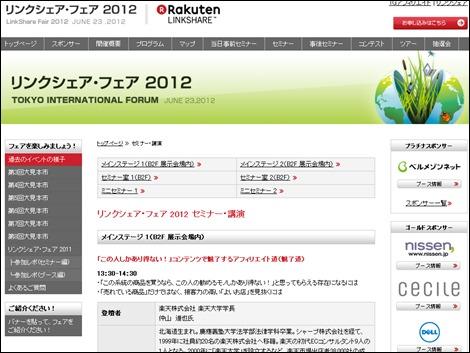 リンクシェアフェア2012は6月23日(土) 初心者向けミニセミナーでお話しします^^の参考画像