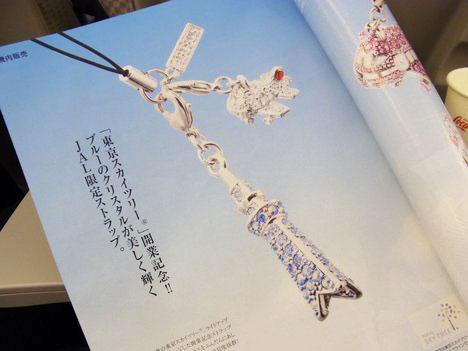 JAL機内誌の東京スカイツリー 限定ストラップのページ