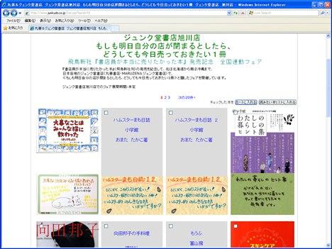 書店店員さんのPOPがネットで見られる@丸善&ジュンク堂ネットストアのフェアの参考画像