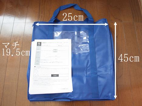 クリーニングサービスSの袋と申込書