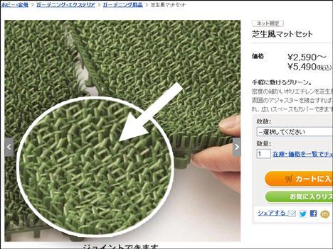 芝生風マットの写真