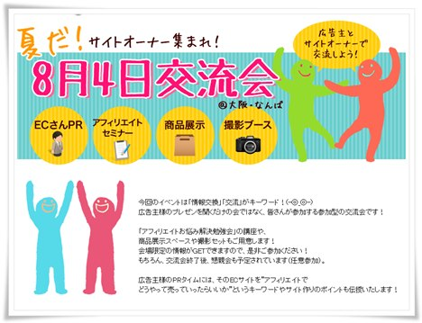 8月4日広告主&アフィリエイトパートナーの交流会in大阪の参考画像
