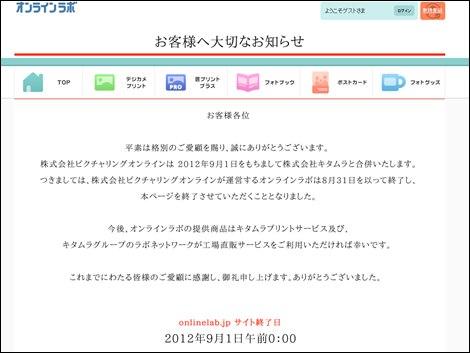 フォトブック'Sのオンラインラボが今月末でサービス終了の参考画像