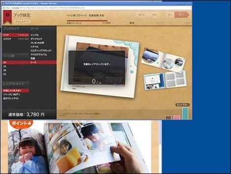 ジャストシステムのフォトブック「ココアル」の画面