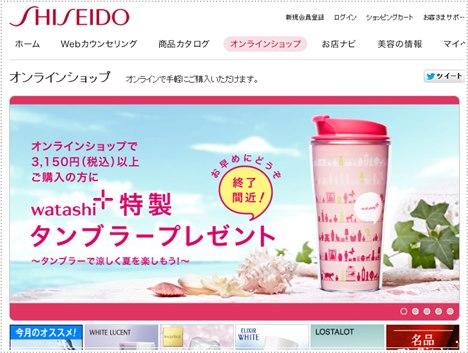 人気メイクブラシ@資生堂を公式通販「ワタシプラス」で注文の一枚目の画像