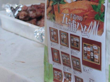 五浦ハムのハム焼き@関空夏祭りがとっても美味でしたの参考画像
