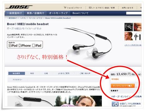 ボーズオンラインストアでヘッドホン&ヘッドセットの一部が割引価格に!の一枚目の画像