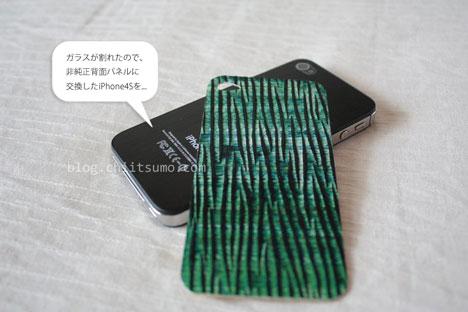 クアトロガッツ iPhoneレザーシールでiPhone4Sが一新の一枚目の画像