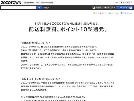 ZOZOタウンの送料無料と10%ポイント還元開始のお知らせページのキャプチャ画像