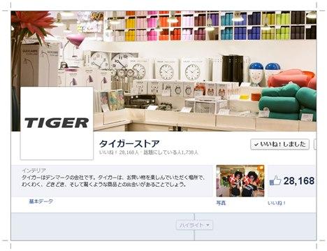 タイガーストアのFacebookページのキャプチャ画像