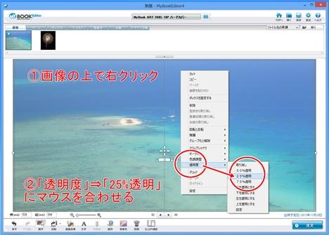 編集ソフトMyBookEditorの画面