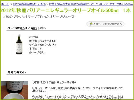 バリアーニオリーブオイル(レギュラー)2012年秋産も注文可能になっていますの参考画像