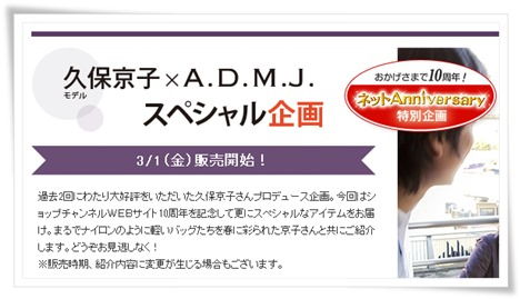 ADMJ×ショップチャンネルWEBサイト10周年 ネット限定品の参考画像