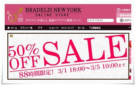 ブラデリス 公式通販ショップで88時間限定セールの参考画像
