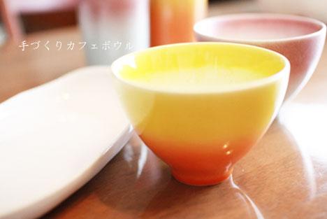 美濃焼のカフェボウルと長皿のセット