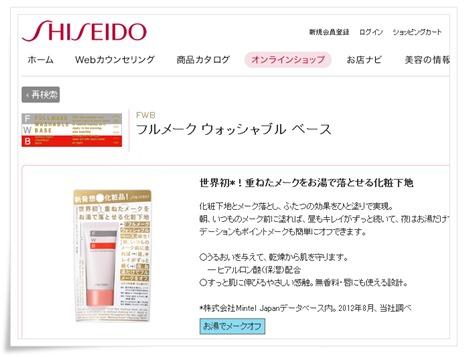 あさイチの時短 化粧下地は資生堂の 1,050 円(税込)のものの参考画像