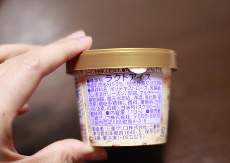 カロリーコントロールアイスの原材料表示の写真