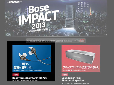 ボーズの新商品Bose QuietComfort 20iの気になるところメモの参考画像
