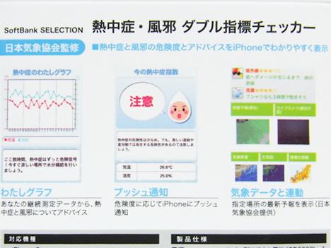 ソフトバンクセレクション ダブル指標チェッカー「熱中症・風邪」とiPhoneアプリ