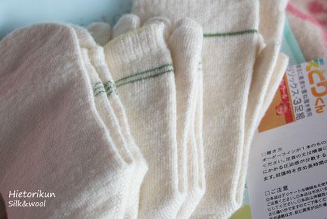 冷えとり靴下「冷えとりくん(シルク&ウール)3足組」