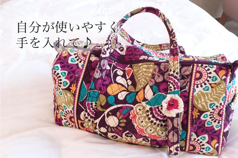 茶色の旅行バッグよサヨウナラ~ヴェラ・ブラッドリーのボストンバッグの参考画像