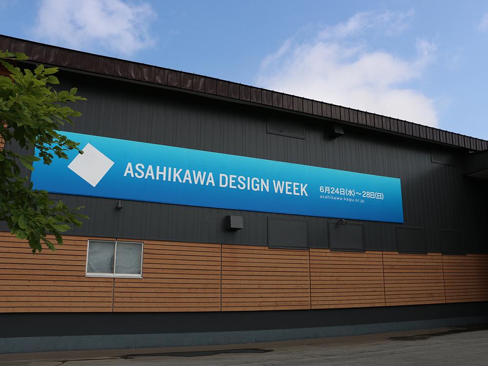 旭川デザインウィーク2015@旭川家具センターの感想の一枚目の画像
