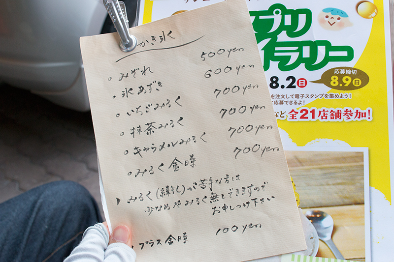 hifumi(ヒフミ)のかき氷のメニュー