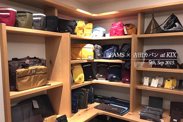 ビームス×吉田カバンの関空と成田だけで販売されているバッグたちの一枚目の画像