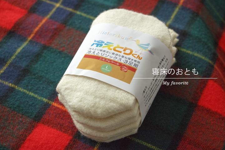 """冷えとり靴下""""冷えとりくんsw""""は「寝床のおとも」なのですの参考画像"""