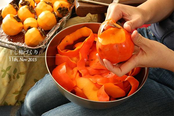奈良の柿で干し柿づくりの参考画像