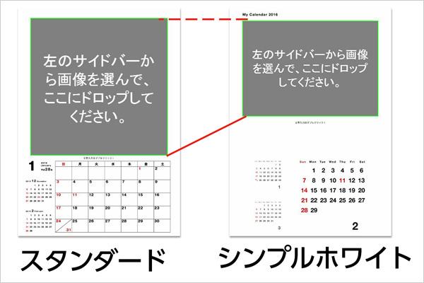 富士フイルムのマイカレンダーA3タイプの写真エリアのサイズ比較表