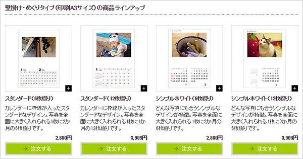 富士フイルムのマイカレンダーA3タイプのタイプ選択画面