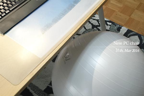 パソコンデスクの椅子として設置した65cmのバランスボール