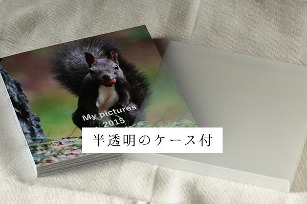 完成したMybookのフォトブックと付属のケース